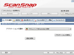 scansnap_evernote